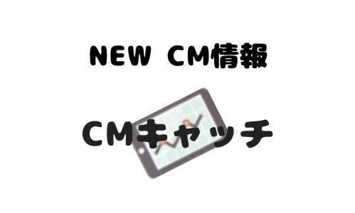 アースM&Eの新CM「服という商品は。~ニンビン篇~、~ハノイ篇~」広瀬すず