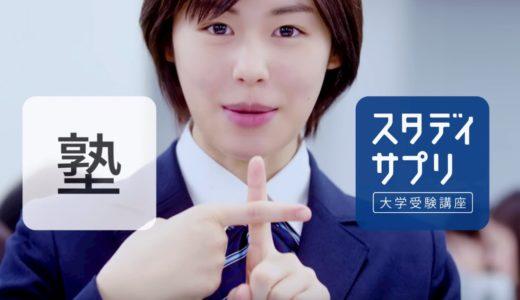 スタサプCM(2020)の女優は誰?塾に通う女子高校生役の女の子がかわいい!